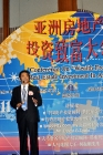 2011 wealth from real estate investment in asia