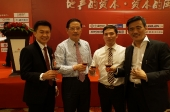 2014 China Real Estate-Fujian Business Association