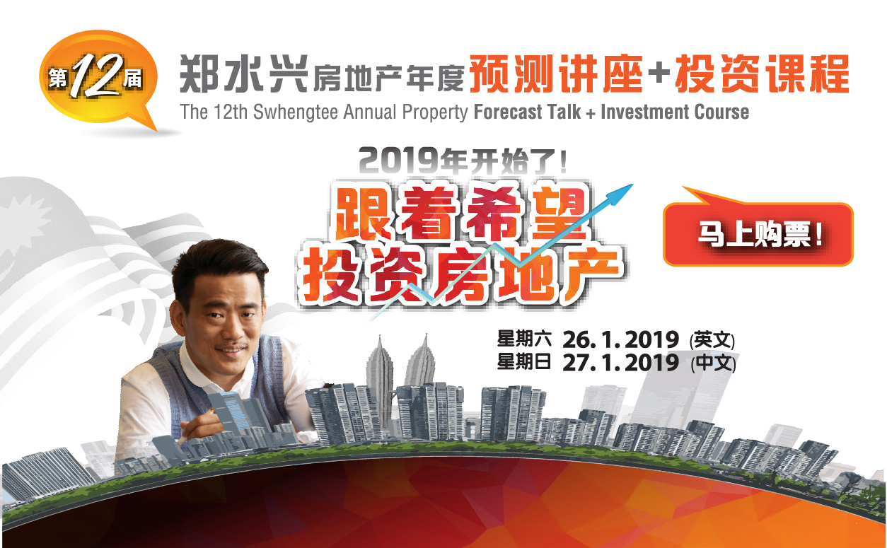 Malaysia Property and Real Estate Investment 郑水兴国际投资联盟