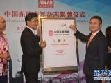 《中国-东盟商界》杂志创刊仪式在吉隆坡举行