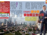 台灣時報周刊12月首周刊物報導