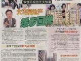 大马房地产2010重新起步