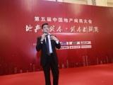 闽商大会专访马来西亚地产教父拿督斯里郑水兴