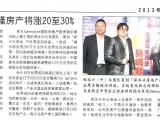 隆房产将涨20-30% 东方日报