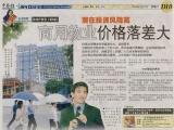 《中国报》潛在投資風險高 商用物業價格落差大
