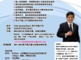 郑水兴3天2夜房地产投资课程