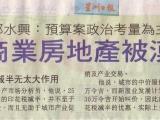 财政预算令商界失望•郑水兴吁政府检讨再拟良策